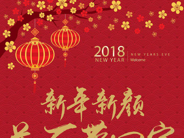 安徽佳泰矿业恭贺新春快乐,狗年大吉!